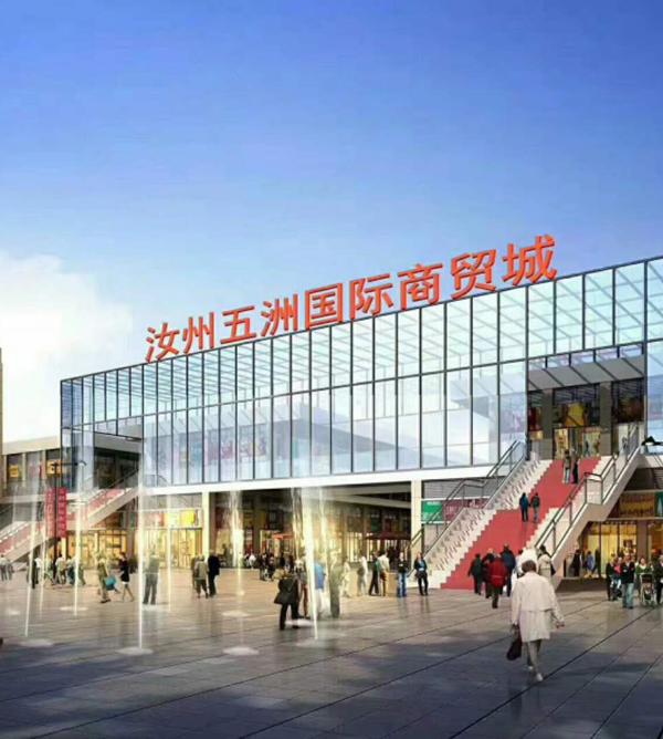 汝州五洲国际国际商贸城